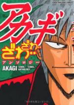 manga akagi
